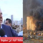 Desastre nacional en Líbano similar a bomba en Hiroshima y Nagasaki, expresa gobernador de Beirut.